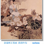 Пэн Лиан Сюй - JYSU_WCHScan_ChineseArt_PengLianXu_012