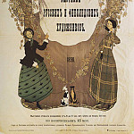 Konstantin Andreevich (1869-1939) Somov - Poster Exhibition of Russian and Finnish Artists 1898. 1897