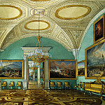 part 03 Hermitage - Hau Edward Petrovich - Types of rooms of the Winter Palace. The Fifth Meeting of the Military Gallery