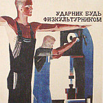 Alexander Deyneka - 1930 Poster. Drummer, whether athletes. Kursk