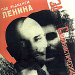 Alexander Deyneka - Poster. Under the banner of Lenin, for socialist construction