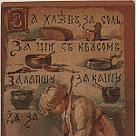 Elizabeth Merkuryevna Boehm (Endaurova) - For the bread and salt.