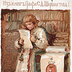Elizabeth Merkuryevna Boehm (Endaurova) - From the Book of G. Sheremetev