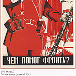Soviet Posters - You than helped the front? (D. Moore)