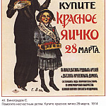 Soviet Posters - Help the unhappy children. Buy a red testicle on March 28. (S.Vinogradov)