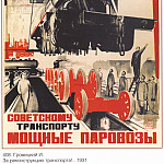 Soviet Posters - For the reconstruction of transport. We will give Soviet transport new locomotives! (I. Gromitsky)