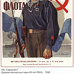 Soviet Posters - Art exhibition XX years of the Red Army and the Navy (Savitsky G.)
