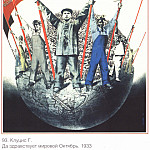 Soviet Posters - Long live the world October (G.Klutsis)
