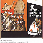 Soviet Posters - Choose in the local council laboring. Do not let the shaman and the kulak (Khoroshevsky G.)