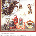 Soviet Posters - Russian community for the production and sale of gunpowder. (Unknown artist)