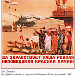Soviet Posters - Long live our native invincible Red Army! (Vyalov K.)