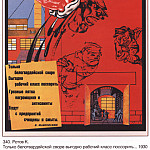 Soviet Posters - Only the whiteguard pack is advantageous for the working class to quarrel with the dirty spots, the pogromists and anti-Semites will be cleaned and washed off from the enterprises. (Rotov K.)