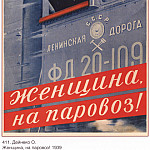 Soviet Posters - Woman, on the train! (Deineko O.)