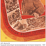Soviet Posters - The future war will be mechanized to the last extent. I am confident that our auto drivers will always be ready at the call of the Soviet government to change from the helm of the car and the tractor behind the wheel of an armored vehicle and a tank. (Dlugach M.)