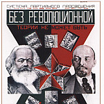 Soviet Posters - Without a revolutionary theory there can not be a revolutionary movement. (Klutsis G.)