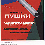 "Soviet Posters - Cigarettes ""Cannons"". The Leningrad state tobacco trust. Beware of imitations (Zelensky A.)"