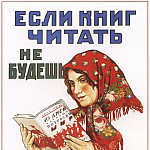 Soviet Posters - If you do not read books, you'll forget the grammar soon. (MAAndreev)