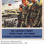 Soviet Posters - Long live the Soviet pilots, proud falcons of our homeland! (Zhukov N., Dobrovolsky V.)