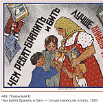 Soviet Posters - The more they scold and beat the kids, it's better to buy a book for them (Pomansky N.)