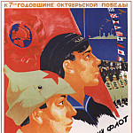 Soviet Posters - The Red Army and the Red Fleet are reliable guards of the USSR. (P. Utkin)