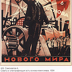 Soviet Posters - Councils and electrification are the basis of a new world. (Samokhvalov A.)