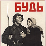 Soviet Posters - Be a hero! (V. Koretsky)
