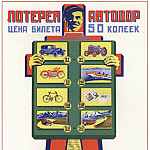 Soviet Posters - Lottery Avtodor. The ticket price is 50 kop. (Titov B., Pernikov E.)