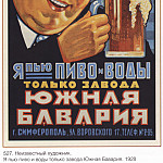 Soviet Posters - I drink BEER and WATER only the plant SOUTH BAVARIA Simferopol, st. Vorovsky, 17 tel. 2-95