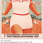 Soviet Posters - All world records should be ours. (V. Gorkov)