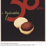 Soviet Posters - Hot Moscow cutlets with a bun. 50 copecks. (Unknown artist)