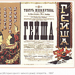 "Soviet Posters - S.Jones, ""Geisha"" (History of a tea house). Operetta. (Denisov N.)"