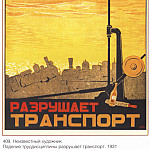 Soviet Posters - The fall of labor discipline destroys transport. (Unknown artist)
