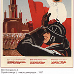 Soviet Posters - Story closed his comrades next ... (Kokorekin A.)