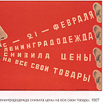 Soviet Posters - Since February 21, Leningrad decreased prices for all of its goods. (Bulanov D.)