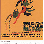 Soviet Posters - Moscow State Jewish Theater (GOSET). Tours in Paris (French). (Altman N.)