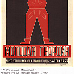Soviet Posters - Read the journal Young Guard. (A. Rodchenko., V. Mayakovsky)
