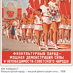 Soviet Posters - The sports parade is a powerful demonstration of the strength and invincibility of the Soviet people! Greetings to Stalin! (Kibardin G.)
