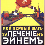 Soviet Posters - My first step is to bake Einem. (Unknown artist)