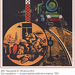Soviet Posters - Sleep at work is in the hands of the enemies of the working class. (I. Chashnikov., B. Johansson)