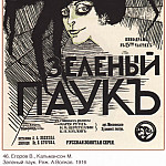 Soviet Posters - A green spider. Director A. Volkov. Film-drama in 5 parts. (Egorov V., Kalmanson M.)