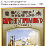 Soviet Posters - Shabolov brewery Karneev, Gorshanov and Co. in Moscow (Unknown artist)