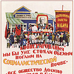 Soviet Posters - Under the condition of full cooperation, we would already have stood with both feet on socialist soil. The whole of society must turn into a single worker's cooperative (Yu. K.)