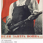 Soviet Posters - If tomorrow the war ... (Koretsky V.)