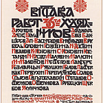 Soviet Posters - Exhibition of works of 36 artists. (Vrubel M.)