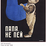 Soviet Posters - Dad, do not drink. (D. Bulanov)