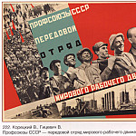 Soviet Posters - The trade unions of the USSR are the advanced detachment of the world working-class movement. (Koretsky V., Gitsevich V.)