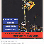 Soviet Posters - In a small glass, In this here, A huge plant can drown. Out of the working-class, we will drive out those who drink! (Yang I., Chernomordik A.)