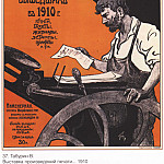 Soviet Posters - Exhibition of works of the press, published in 1910. Books, newspapers, magazines, prints, posters, etc. (V. Taburin)