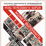 Soviet Posters - The role of the advanced fighter can be fulfilled only by the party ... (Senkin S.)