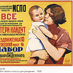 Soviet Posters - Everything for the guys of the wallpaper of the floor from the date of birth ... Set for the newborn (Bulanov M.)